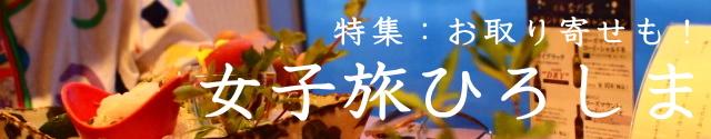 女子旅 広島