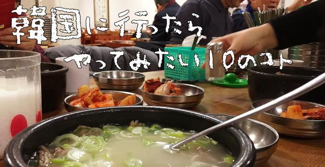 特集:韓国に行ったらやってみたい10のコト