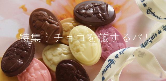 特集:チョコを旅するパリ