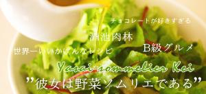 彼女は野菜ソムリエである