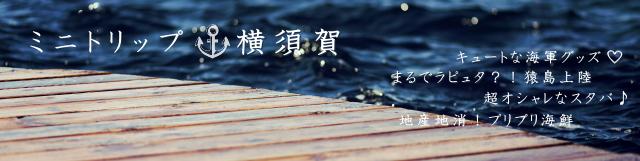 特集:ミニトリップ横須賀
