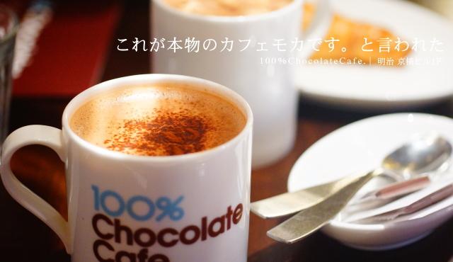美味しいカフェモカ