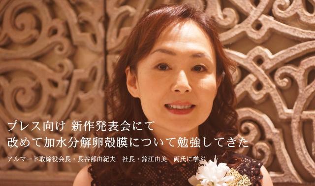 アルマード 社長 鈴江由美