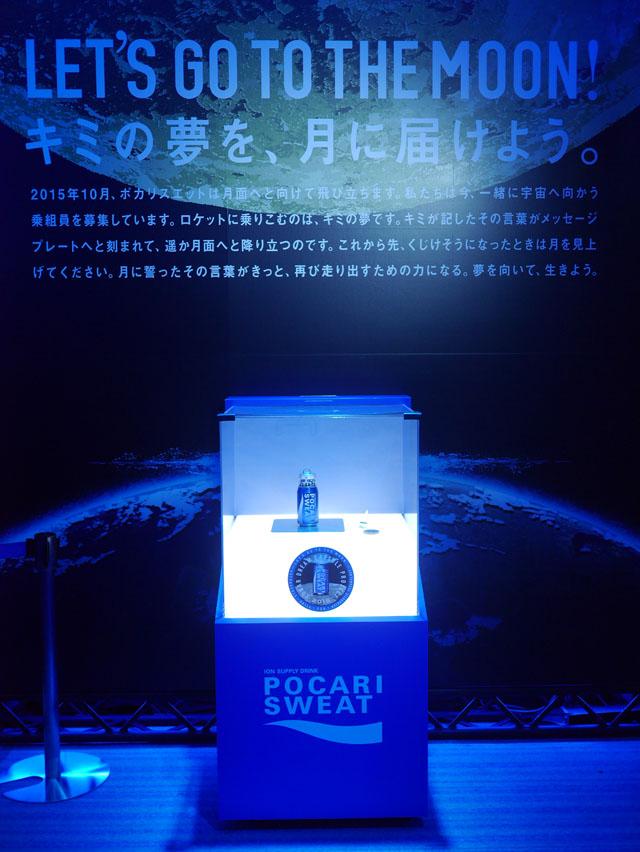 ゴーちゃん。スペースツアー presented by POCARI SWEAT