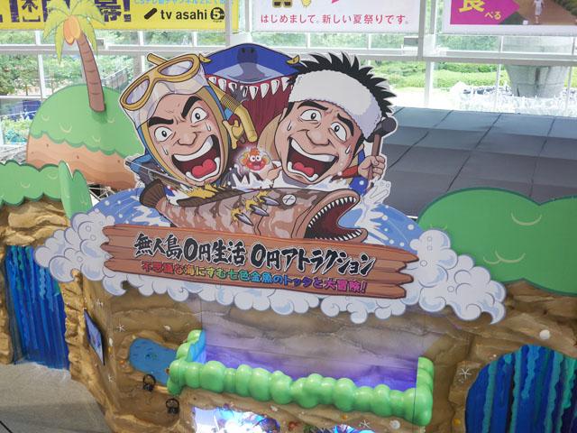 無人島0円生活0円アトラクション