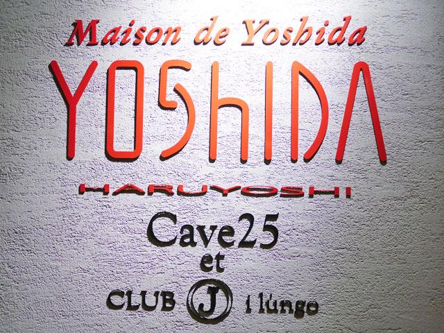 Maison de Yoshida