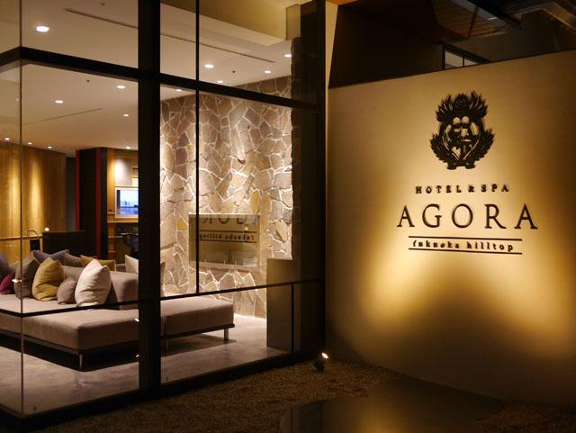 アゴーラ 福岡山の上ホテル&スパ