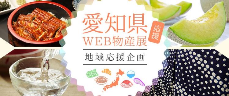 「愛知県WEB物産展(あいちの『食と物産』マルシェ)」