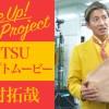 感染症対策を再啓発「AITSU」プロジェクト