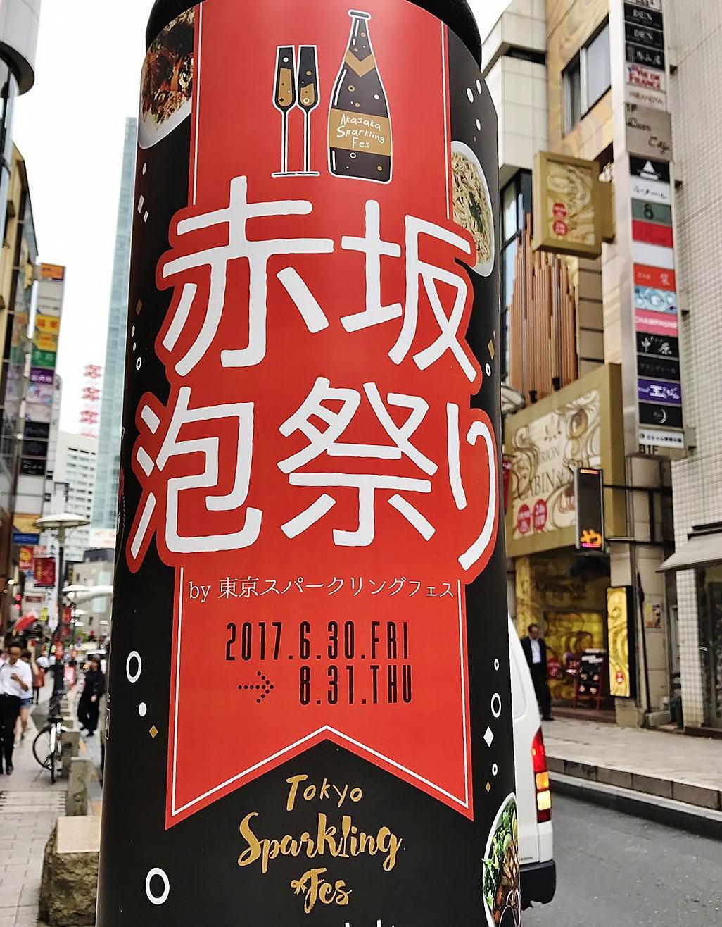 赤坂泡祭り