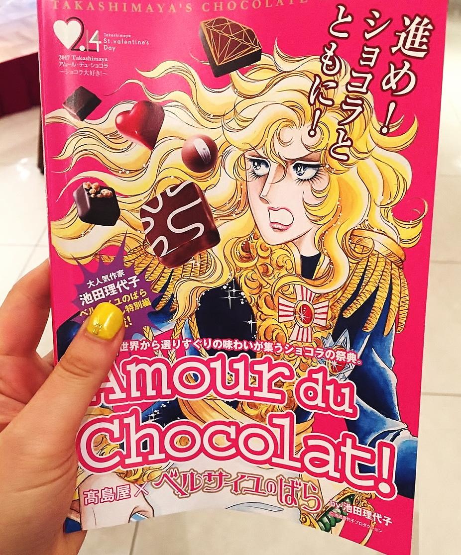 高島屋 チョコレート ベルサイユのばら