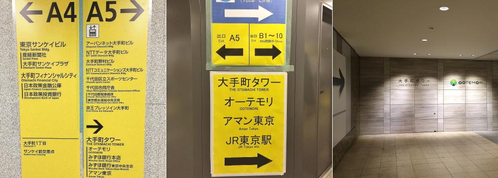 アマン東京 アクセス 行き方