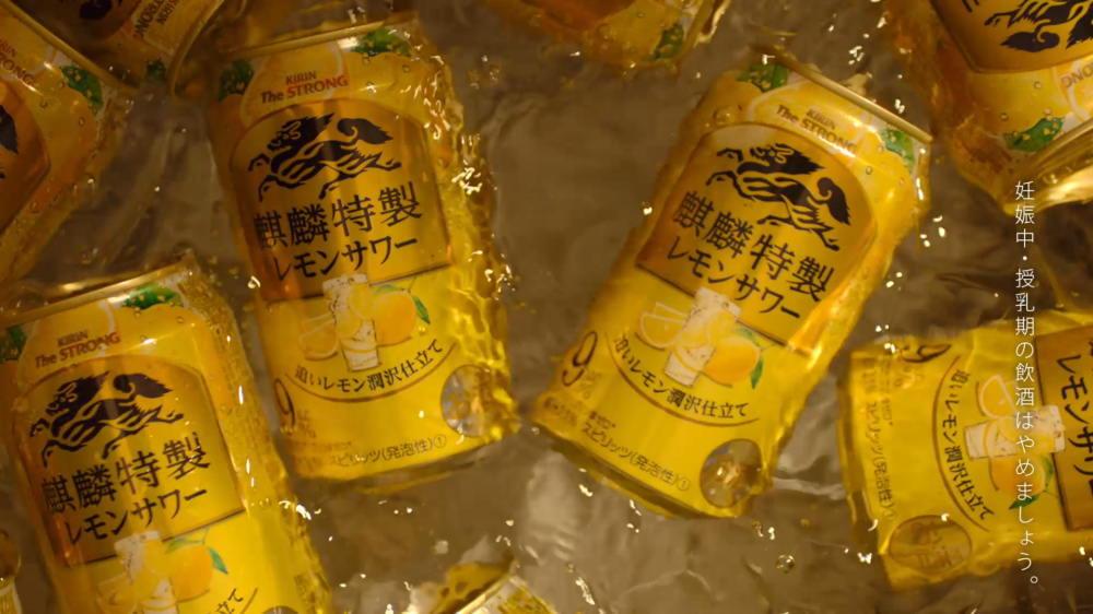 麒麟特製レモンサワー 新CM