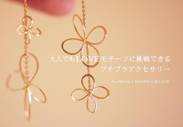 anemone ネット通販