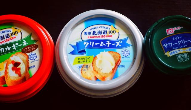 クリームチーズ マスカルポーネ サワークリーム