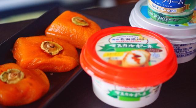 柿 クリームチーズ マスカルポーネ サワークリーム