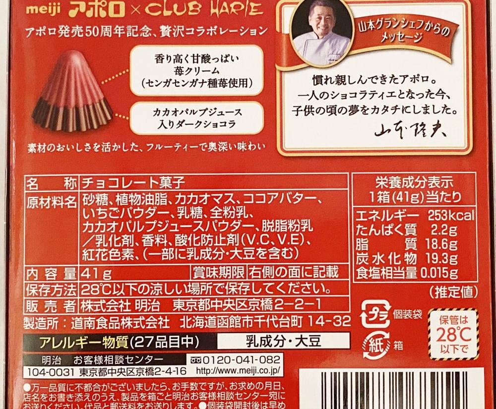 meijiアポロ × CLUB HARIE「アポロチョコレート」のカロリーと原材料