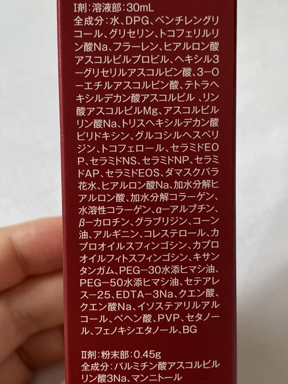 FCEセラム【肌ハリ美容液】成分 原材料名