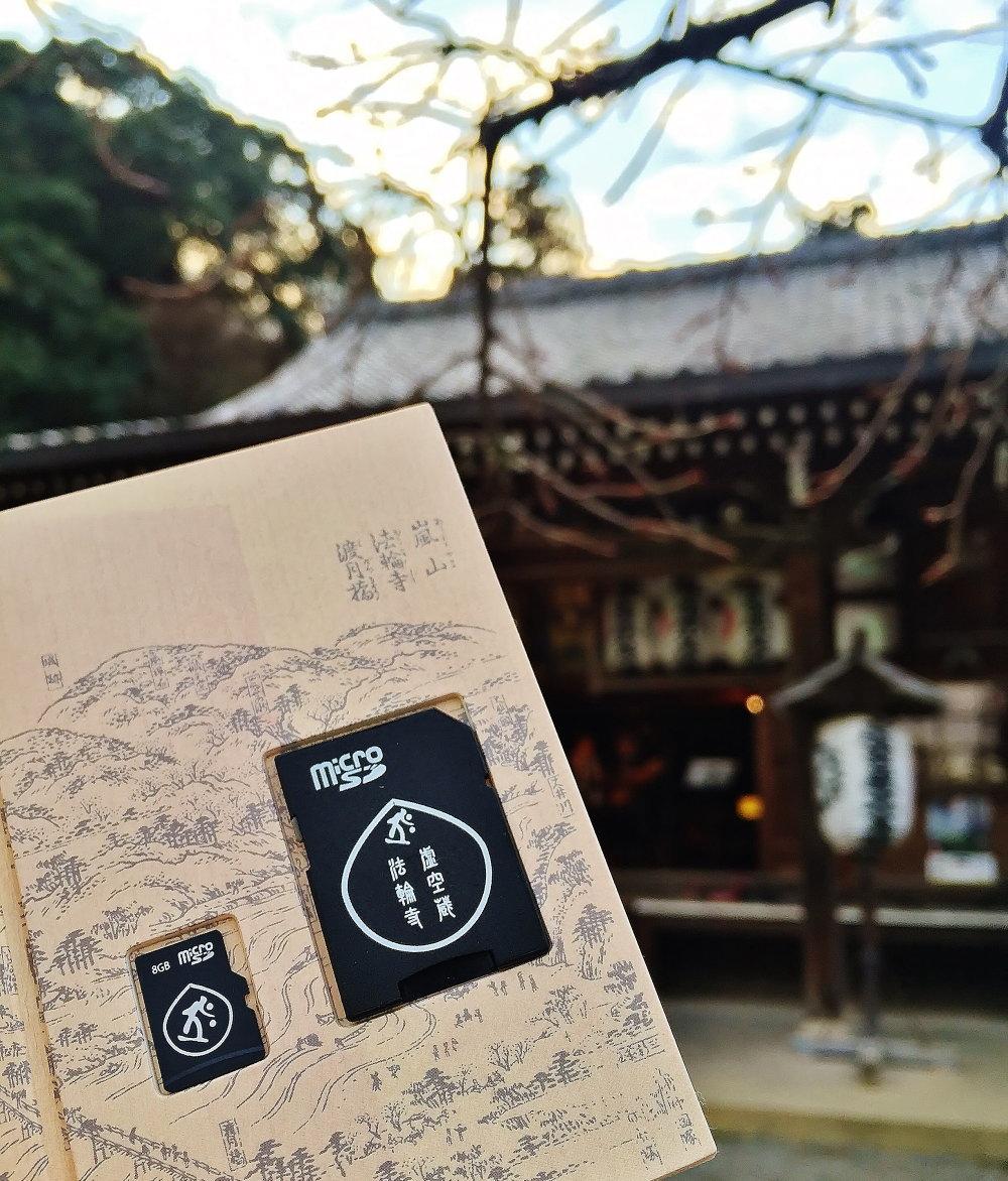 「法輪寺」の「マイクロSDお守り」