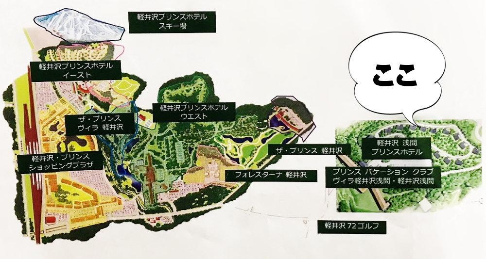 プリンスグランドリゾート軽井沢