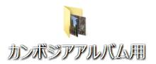オートアルバムの作り方 ブログ