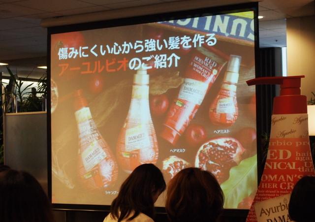 Ayurbio 新商品発表会