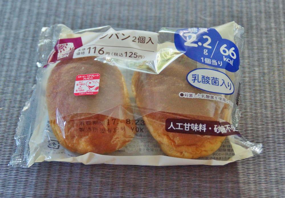 ナチュラルローソン 糖質制限パン ふすまパン