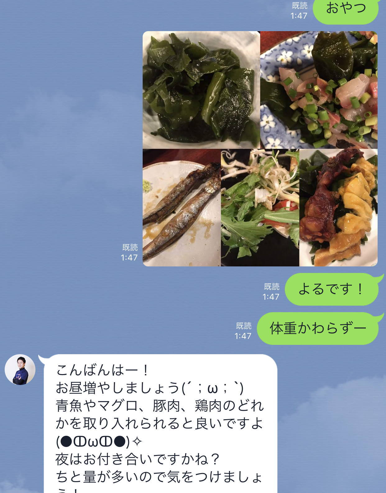 食事指導 オンライン