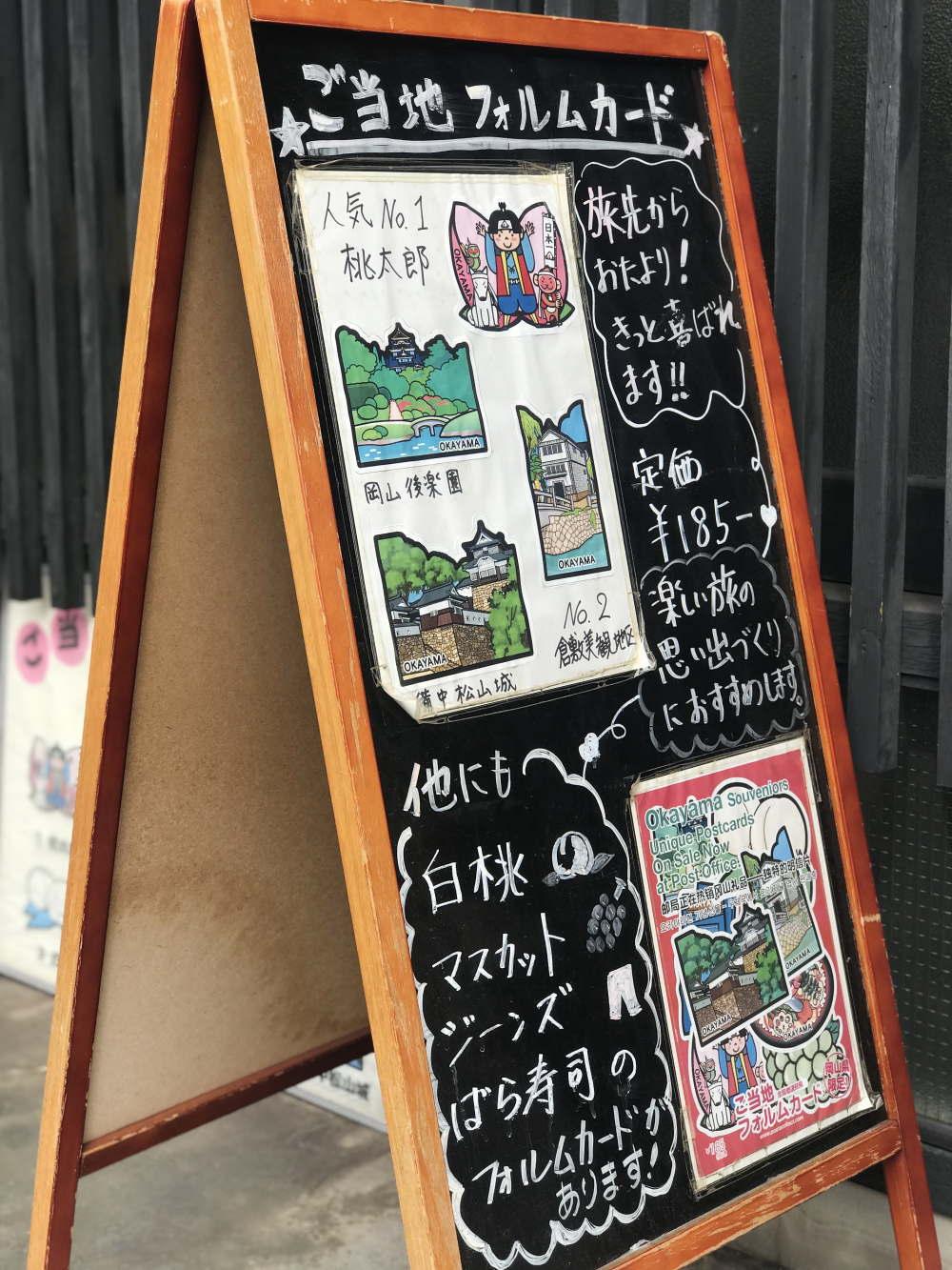 倉敷ご当地フォルムカード