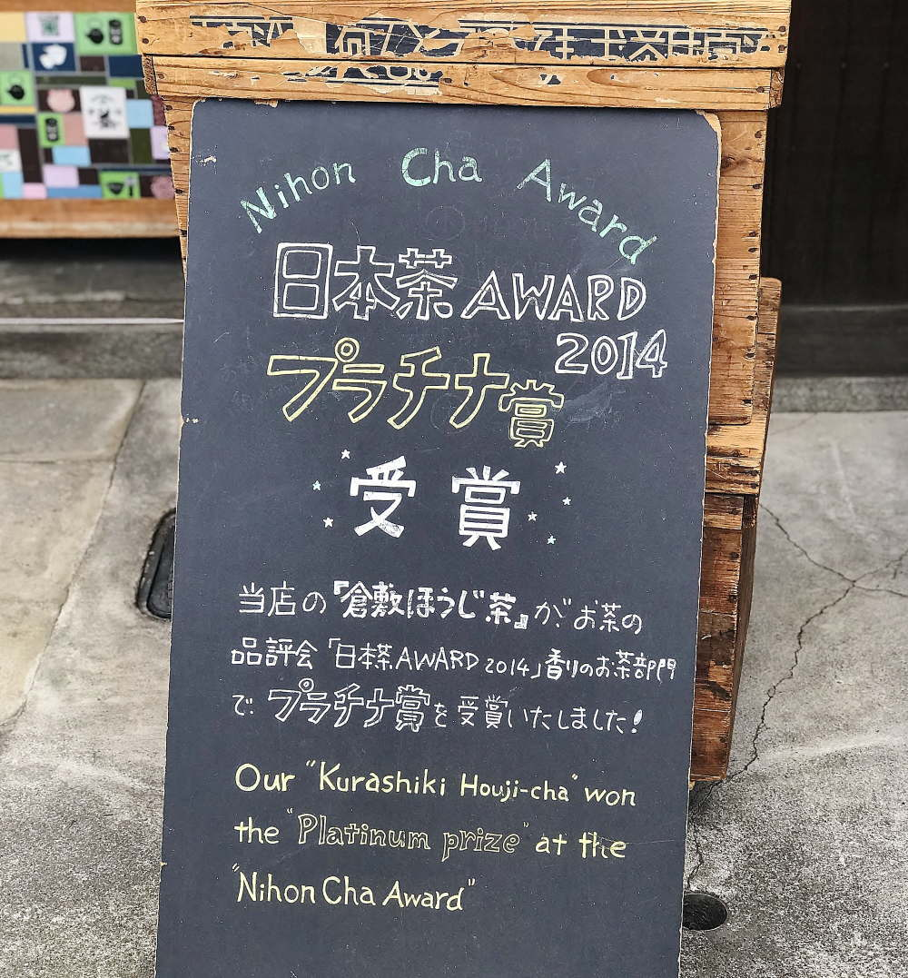 つねき茶舗 プラチナ賞 ほうじ茶
