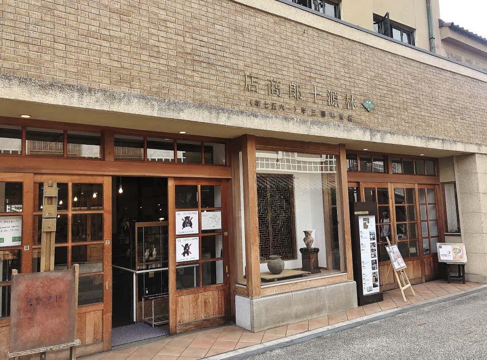 林源十郎商店