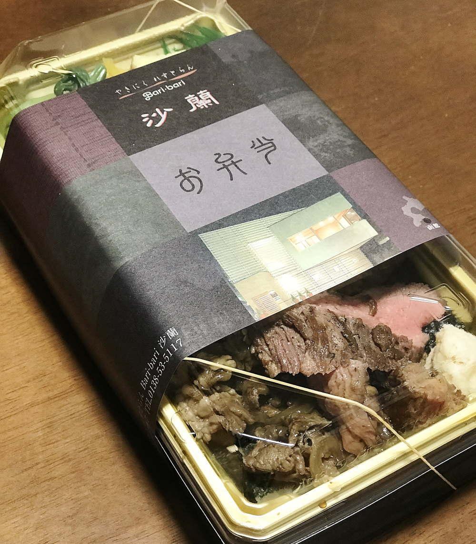 焼き肉レストランbaribari沙蘭