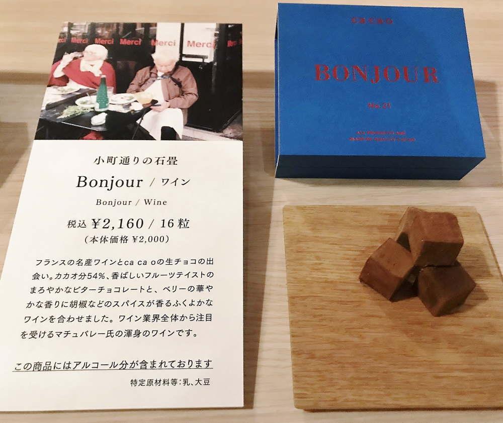cacao バレンタイン2019