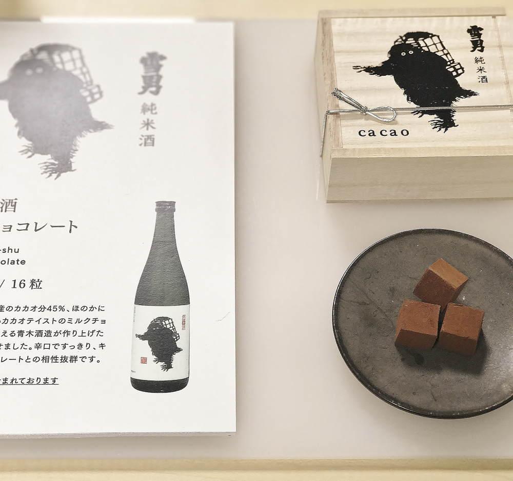 日本酒(雪男)の生チョコ