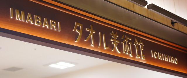 横浜 タオル美術館