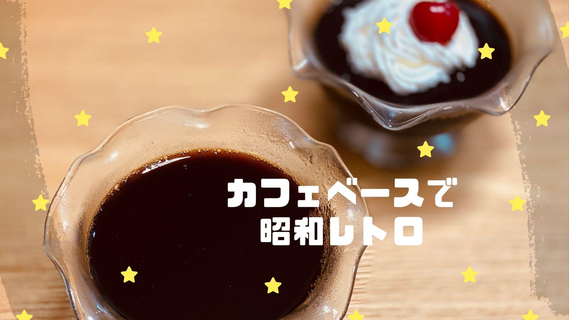カフェベースで作るコーヒーゼリー