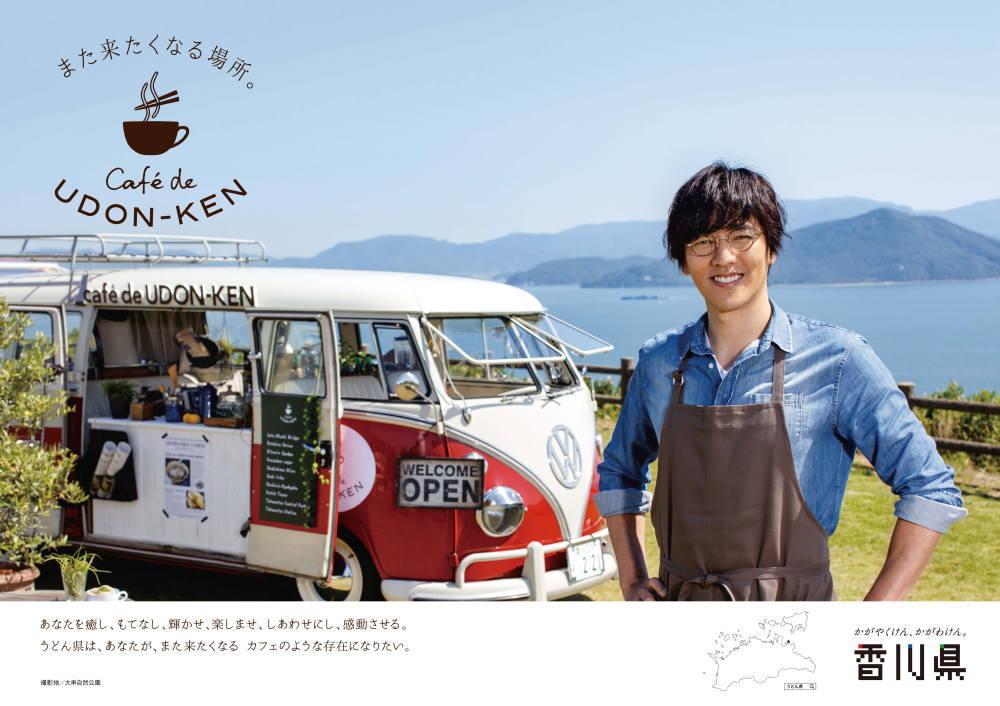 Cafe de UDON-KEN