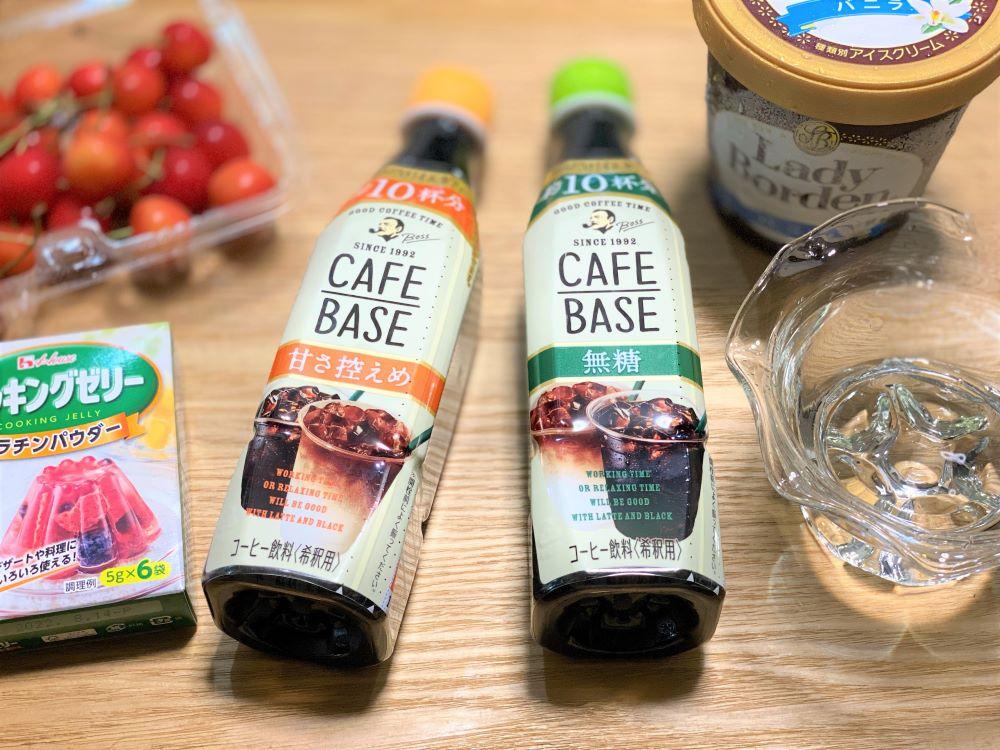 サントリーのカフェベースでコーヒーゼリーを作る