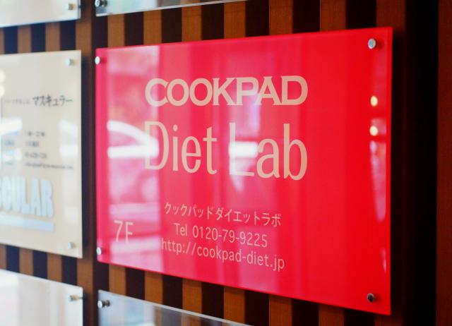COOKPAD Diet Lab 店舗 アクセス