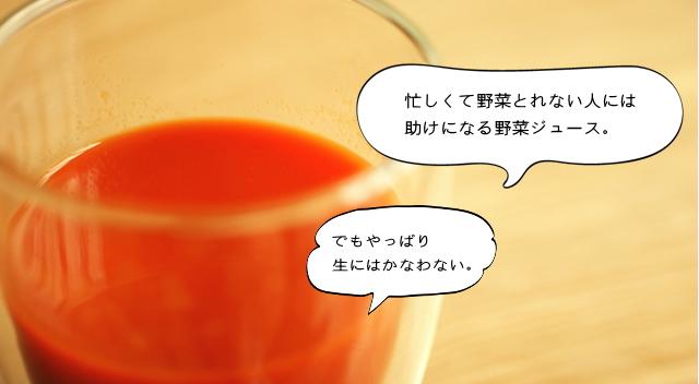 野菜ジュースの栄養素