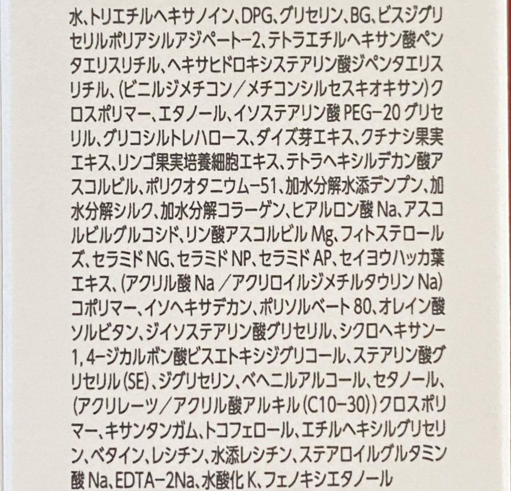 セルエフ インテンシブ コンセントレートEX 原材料名 成分