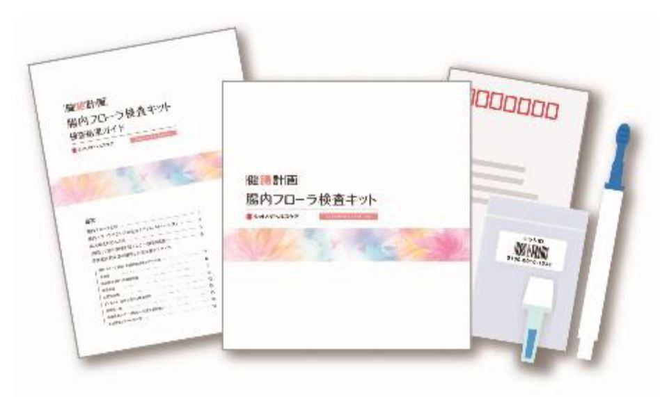 健腸計画 腸内フローラ検査キット(シオノギヘルスケア株式会社)