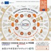 フレンチチーズウォークin 中目黒X企業コラボ東京プロジェクト
