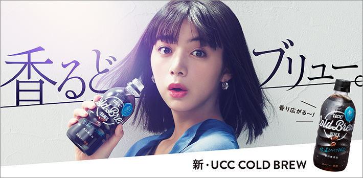 池田エライザ UCC COLD BREW 新商品CM