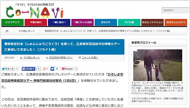 春秋航空日本(しゅんじゅうこうくう)を使って、広島県安芸高田市の神楽ツアーに参加してきました!(フライト編)