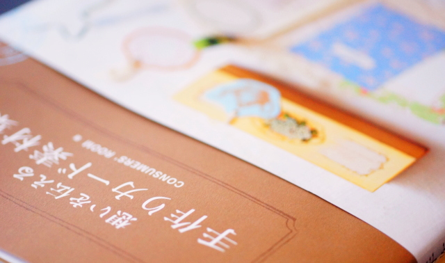 想いを伝える 手作りカード素材集 consumer's room