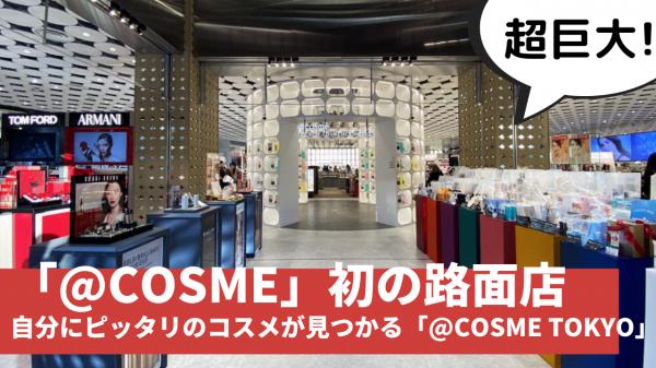 @cosme tokyo ベストコスメアワードタワー