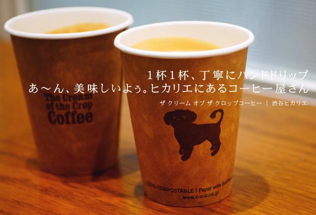 ザ クリーム オブ ザ クロップコーヒー