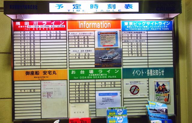 TOKYO CRUISE 時刻表