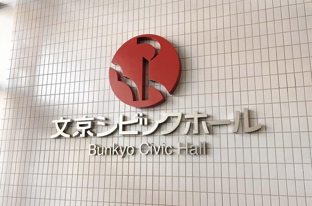 文京シビックホール